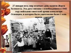 холокост 1