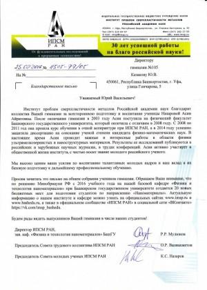 blagodarstvennoe pismo Kazakov YUV 500x700